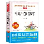 中国古代寓言故事/导读版新课标必读丛书课外阅读青少版(无障碍阅读 彩插本)