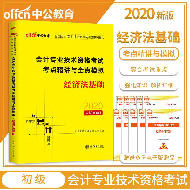 中公教育2020全国会计专业技术资格考试辅导用书:会计专业技术资格考试考点精讲与全真模拟经济法基础