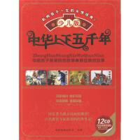 (汇智)少儿版-中华上下五千年(12CD+2本全彩图文画册)( 货号:788050895)