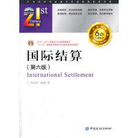 【正版二手8成新】 国际结算(第六版) 苏宗祥,徐捷 中国金融出版社 9787504978523