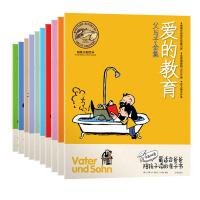 父与子全集(全10册)儿童绘本图书漫画书英汉彩色双语版儿童故事书3-4-5-6-7-9-10岁少儿童读物