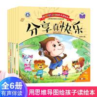 【注音版】全6册 用思维导图给孩子读绘本故事书 0-2-3岁儿童早教益智图书情绪管理性格培养幼儿园宝宝看图讲故事书启蒙