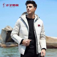 才子男装白色羽绒服男士冬季新款休闲保暖修身白鸭绒连帽短款外套