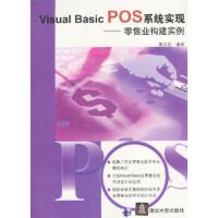【新书店正版】Visual Basic POS 系统实现:零售业构建实例,黄文钰著,清华大学出版社9787894940