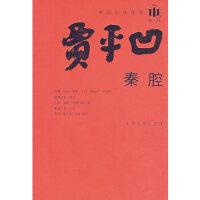 【新书店正版】秦腔,贾平凹,人民文学出版社9787020064182