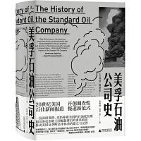 正版 美孚石油公司史 (精�b)(美)艾�_・塔���