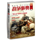 战争事典028(修订典藏版)