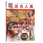 什么是什么.学生版(第1辑):远古人类(平)