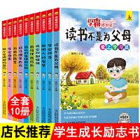 三四年级课外阅读必读书全套10册 适合孩子五六年级课外阅读推荐书籍小学生课外阅读经典3-4-5-6年级老师学生阅读10岁