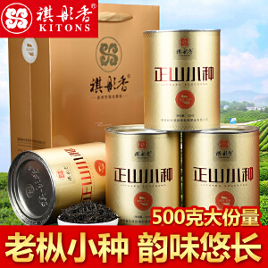 祺彤香茶叶 正宗武夷桐木关至善正山小种500g 特级正山小种红茶
