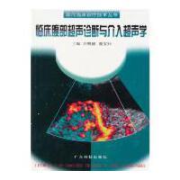 【二手书旧书9成新'】 临床腹部超声诊断与介入超声学 吕明德 广东科技出版社