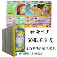 神奇宝贝卡超进化全套 不重复400张宝贝进化超梦宠物精灵小妖怪口袋闪卡牌HW