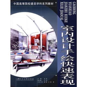 室内设计手绘快速表现 正版 董蕥,王强著  9787532250981