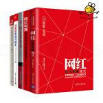 5册 打造网红+网红经济思维模式+自明星营销方程式+一招成名+网红电商-移动互联时代的内容电商转型新生态 新媒体书籍