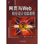 网页与Web程序设计实验教程 吴黎兵,周畅,宋麟 机械工业出版社