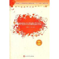 语文新课标丛书:初中优秀古诗文背诵指定篇目