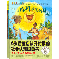 《小孩童 大视界》(儿童社会认知启蒙桥梁书 全五册 《一只母鸡改变一个国家》《不可思议的水井》《假如地球是个100人的村庄》《我特别特别想当国王》《一棵神奇的生命树》)