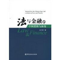 法与金融的中国逻辑与演变