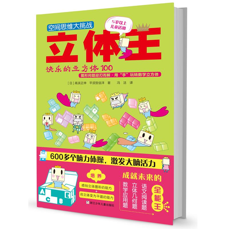 空间思维大挑战:立体王·快乐的立方体100 日本学研社大成之作,被作为花丸学习会的指定教材使用至今,累计销量超100 万册。全书包含600多个脑力体操和100多页彩色样纸,让孩子可以直接在纸面上玩立方体魔术,构建超常的空间思维能力。