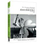 (2018文学文库062)爱丽丝漫游奇境记