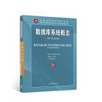 数据库系统概念(第7版 影印版)