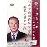 中华医学会健康大讲堂系列(九)DVD( 货号:10381000220)