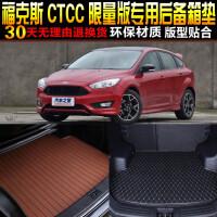 17款福特福克斯CTCC限量版专车专用尾箱后备箱垫子 改装脚垫配件