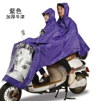 雨衣电动车摩托车双人雨衣雨披口罩面罩式单人男女式雨衣加大加厚 XXXL