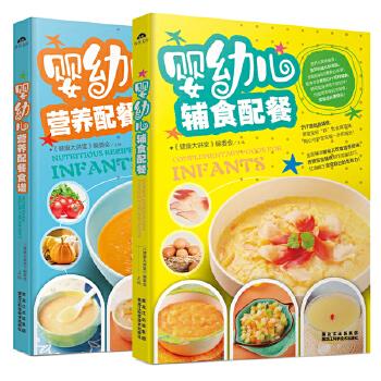 婴幼儿脂肪配餐+婴幼儿营养配餐食谱2册0-1-3吃了辅食鹅肝图片