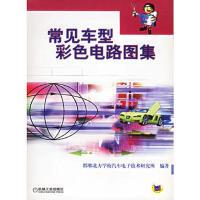 [二手旧书95成新] 常见车型彩色电路图集 9787111117346