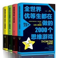 【领券立减100】正版4册 逻辑思维训练1200题+全世界优等生都在做的2000个思维游戏+清华北大学生爱做的1500个