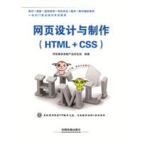 网页设计与制作(HTML+CSS) 传智播客高教产品研发部著 中国铁道出版社