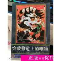 【二手旧书九成新哲学】突破修道上的唯物 /秋阳 创巴仁波切 西藏