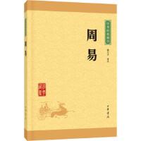 中华经典藏书17:周易平装 杨天才 译 中华书局 9787101115673