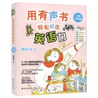 正版 用有声书轻松听出英语力 全新 廖彩杏书单幼儿英语教育绘本 儿童英语启蒙圣经130本英文绘本听读计划 不能错过的英语