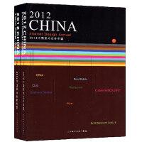 2012中国室内设计年鉴(1、2)