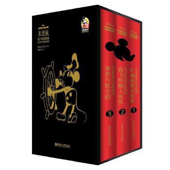 """米老鼠黑白经典漫画:90周年双语限量珍藏版 迪士尼官方授权米奇90周年纪念版图书,极具设计感的拉页设计、触感膜烫金函套装帧,每一套都有独立的数字收藏编号,值得""""米奇粉""""收藏"""
