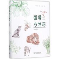 香港方物志(珍藏版) 叶灵凤 著;余婉霖 绘