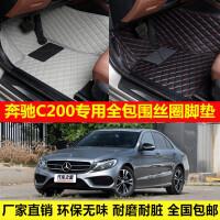 奔驰C200专车专用环保无味防水耐脏易洗超纤皮全包围丝圈汽车脚垫