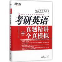 (2019)新东方 考研英语真题精讲+全真模拟 群言出版社