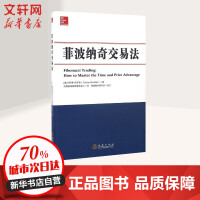 菲波纳奇交易法 地震出版社