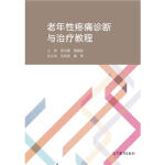 老年性疼痛诊断与治疗教程 司马蕾 樊碧发 高等教育出版社 9787040477801