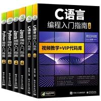 python编程基础教程+c语言程序设计从入门到精通+java从入门到精通 计算机编程软件开发自学书籍数据结构与算法编