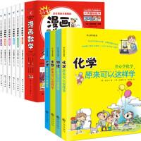 万物有数学8册 有趣数学故事书 四维法培养孩子的数学思维 数字与运算 几何图形统计与概率量与计量数学特级教师北师大7-12岁书籍