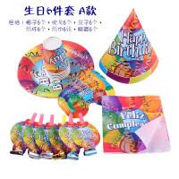 儿童生日派对布置用品儿童生日派对用品宝宝周岁装饰布置餐具人套装纸杯生日帽吹吹龙