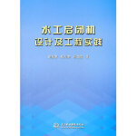 水工启闭机设计及工程实践,胡友安,水利水电出版社9787508493824