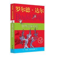 正版 罗尔德・达尔作品典藏《世界丹尼》爱伦坡文学奖 外国儿童文学 幻想小说 7-9-12-15岁儿童读物《世界丹尼》妮