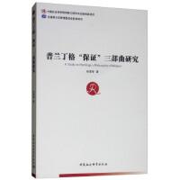 普兰丁格 保证 三部曲研究 孙清海 著 中国社会科学出版社 9787520334297