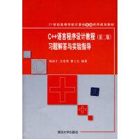 C++语言程序设计教程习题解答与实验指导
