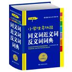 小学生多功能同义词近义词反义词词典 彩图版 新课标学生专用辞书工具书 开心辞书